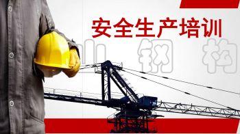 安全生产培训-山东萌山钢构工程有限公司电子画册