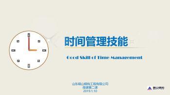 时间管理技能--萌山钢构微课第二课电子画册