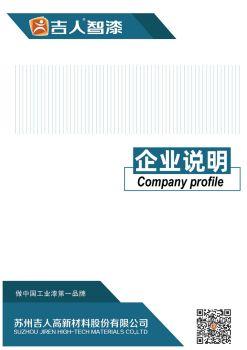 企業說明-電子書版