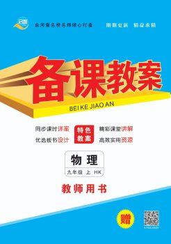 领航HK九物上教案 电子书制作平台