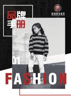 时尚世家童装品牌手册