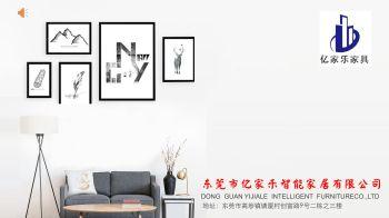 东莞市亿家乐智能家居有限公司简介电子画册