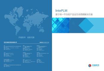 天喻軟件 PLM系列產品宣傳冊
