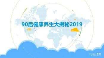 90后健康养生大揭秘-易观智库-201909 电子书制作软件
