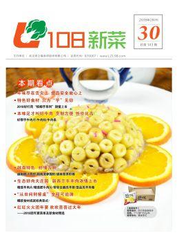 《108新菜》2018年02月刊