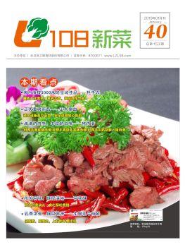 《108新菜》2019年01月刊