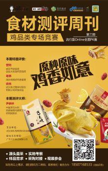食材测评周刊--鸡品类专场 电子书制作软件