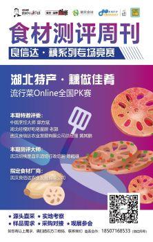 食材测评周刊-良信达·藕系列专场竞赛 电子书制作软件