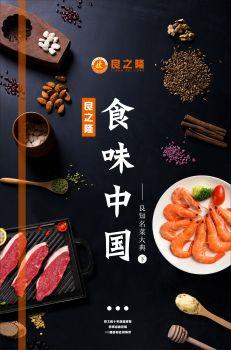 良知名菜大典——食味中國(下)