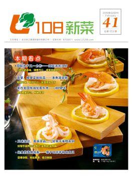 《108新菜》2019年2月刊