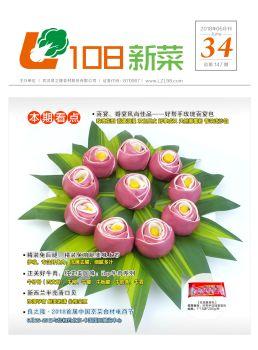《108新菜》2018年06月刊
