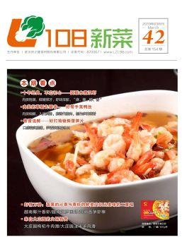 《108新菜》2019年3月刊