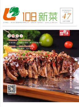 《108新菜》2019年8月刊,翻页电子书,书籍阅读发布
