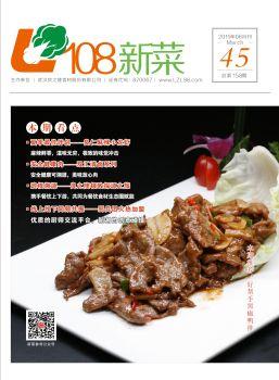 《108新菜》2019年6月刊 电子书制作软件