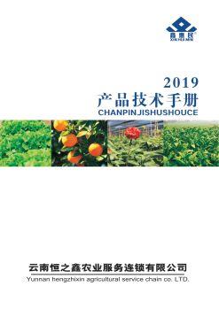 云南恒之鑫2019产品技术手册