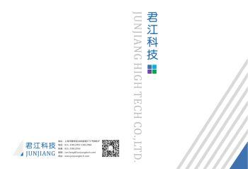 君江科技产品手册