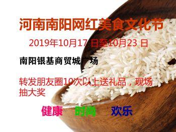 南阳网红美食文化节(6)电子画册
