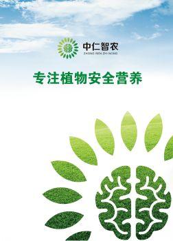 中仁化肥电子手册