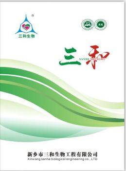 三和生物产品手册 电子杂志制作软件