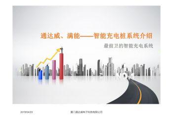 厦门通达威-智能充电桩电子画册