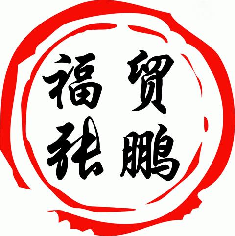 福贸国际展览 电子书制作软件