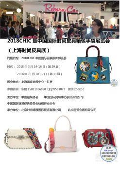 2018上海时尚箱包手袋展CHIC中国国际服装服饰博览会电子书
