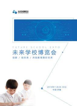 2019未来学校博览会创新创未来共创教育美好未来合作方案电子书