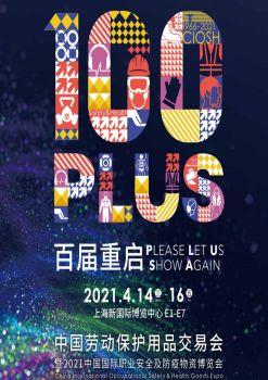 2021第100plus中国劳动保护用品交易会电子杂志