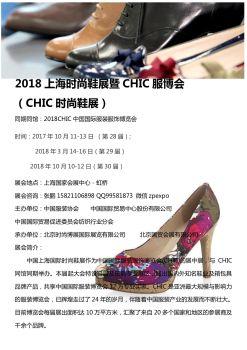 2018上海时尚鞋展CHIC中国国际服装服饰博览会电子画册