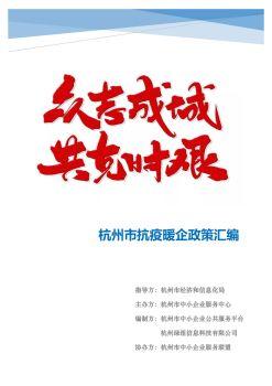 杭州市抗疫暖企政策汇编 杭州市中小企业服务中心 绿纽科技版电子画册