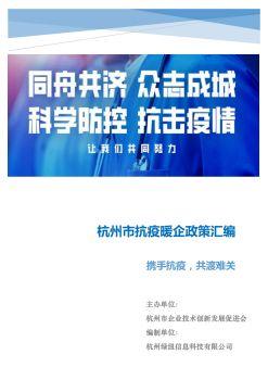 杭州市抗疫暖企政策汇编 杭州市企业技术创新发展促进会 绿纽科技版本电子宣传册