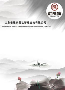 老陈家餐饮2.0品牌画册