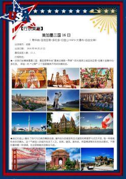 9.25(KA+CX)乐行美洲—美加墨三国16日16.06.22