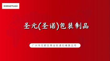 广州市圣元(圣诺)包装纸品有限公司(手机版PPT)电子画册
