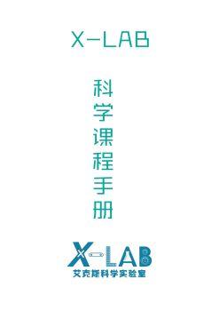 艾克斯科学实验室-课程体系相关介绍电子宣传册