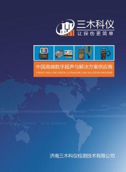 三木科仪2020年无损检测仪器综合样册,翻页电子画册刊物阅读发布