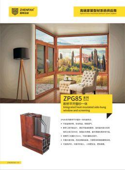 1、001 - 007 ZPG85系列断桥窗纱一体 +电子画册