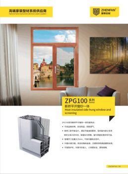 2、008 - 014 ZPG100断桥窗纱一体 +电子画册