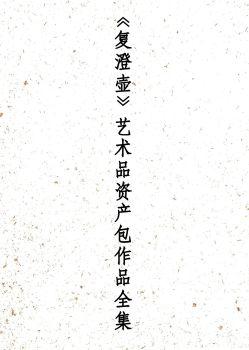 复澄壶陶刻、书法及杨霜林复澄壶国画(2) 电子书制作软件
