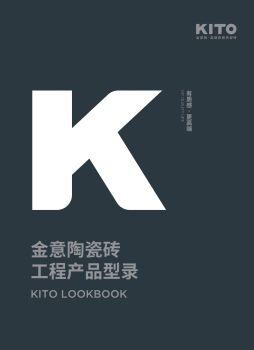 KITO金意陶瓷砖工程产品型录