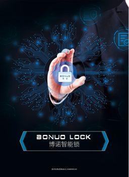 博诺智能锁,3D电子期刊报刊阅读发布