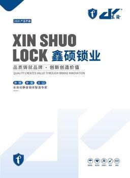 鑫碩鎖業 電子書制作軟件