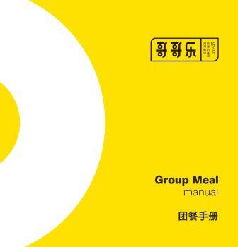 哥哥乐团餐手册,3D翻页电子画册阅读发布平台
