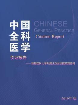 首都医科大学附属北京友谊医院营养科引证报告