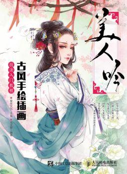 《美人吟:古风手绘插画技法入门教程》电子画册