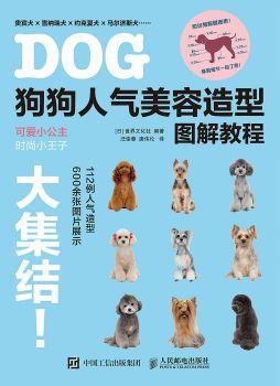 《狗狗人气美容造型图解教程》宣传画册