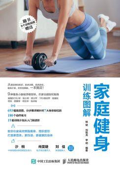 《家庭健身训练图解》电子书