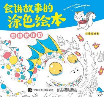 《会将故事的涂色绘本:动物伙伴们》