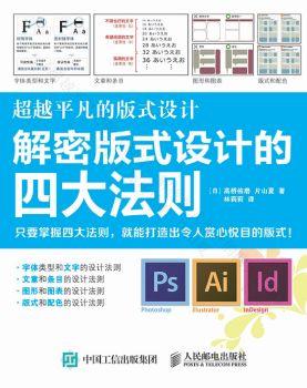 《超越平凡的版式设计:解密版式设计的四大法则》电子宣传册