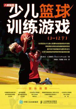 《少儿篮球训练游戏(3~12岁)》电子书